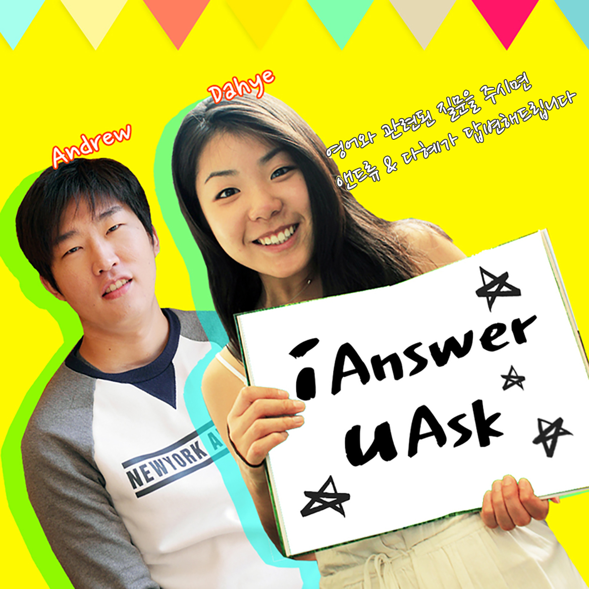 iAnswer uAsk